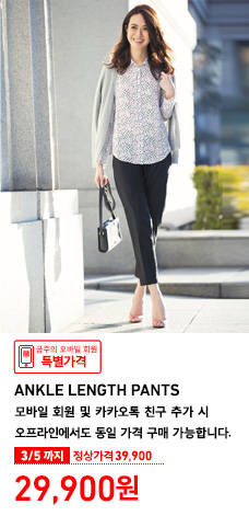 WOMEN ANKLE LENGTH PANTS 3월 5일까지 모바일 회원 특별가격 29,900원 (정상가격 39,900원)