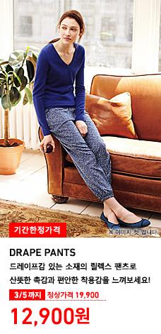 WOMEN DRAPE PANTS 3월 5일까지 기간한정가격 12,900원 (정상가격 19,900원)