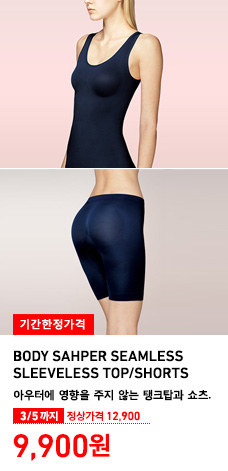 WOMEN BODY SEAMLESS SLEEVELESS TOP, SHORTS 3월 5일까지 기간한정가격 9,900원 (정상가격 12,900원)