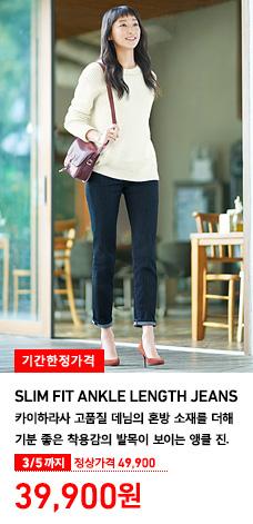 WOMEN SLIM FIT ANKLE LENGTHT JEANS 3월 5일까지 기간한정가격 39,900원 (정상가격 49,900원)