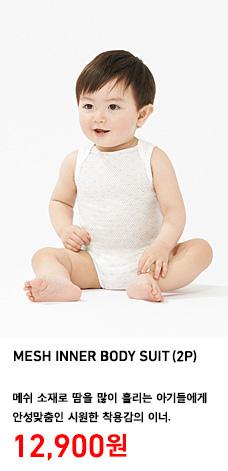 BABY MESH INNER BODY SUIT (2P) 정상가격 12,900원