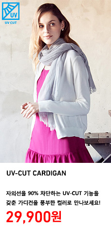 WOMEN UV CUT V NECK CARDIGAN 정상가격 29,900원