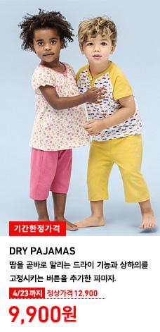BABY PAJAMAS 4월 23일까지 기간한정가격 9,900원 (정상가격 12,900원)
