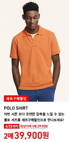 MEN POLO SHIRT 4월 23일까지 세트구매할인 2매 39,900원 (정상가격 1매 29,900원)