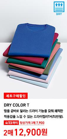 MEN DRY COLOR T 4월 23일까지 세트구매할인 2매 12,900원 (정상가격 1매 7,900원)