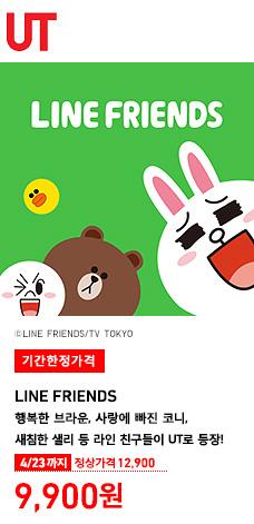 MEN LINE FRIENDS 4월 23일까지 기간한정가격 9,900원 (정상가격 12,900원)