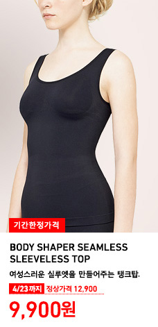 WOMEN BODY SHAPER SEAMLESS SLEEVELESS TOP 4월 23일까지 기간한정가격 9,900원 (정상가격 12,900원)