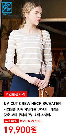 WOMEN UV CUT CREW NECK SWEATER 4월 23일까지 기간한정가격 19,900원 (정상가격 29,900원)