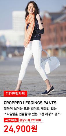WOMEN CROPPED LEGGINGS PANTS 4월 23일까지 기간한정가격 24,900원 (정상가격 29,900원)