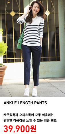 WOMEN ANKLE LENGTH PANTS 정상가격 39,900원