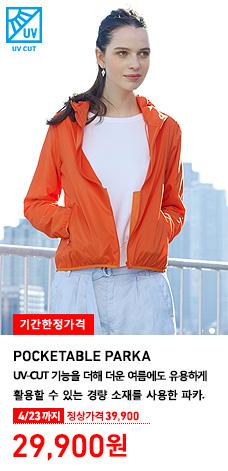 WOMEN POCKETABLE PARKA 4월 23일까지 기간한정가격 29,900원 (정상가격 39,900원)