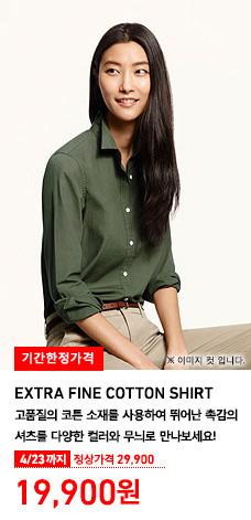 WOMEN EXTRA FINE COTTON SHIRT 4월 23일까지 기간한정가격 19,900원 (정상가격 29,900원)