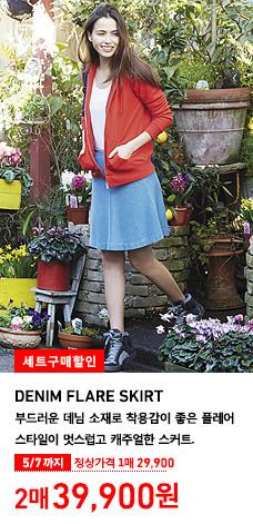 WOMEN DENIM FLARE SKIRT 5월 7일까지 기간한정가격 2매 39,900원 (정상가격 1매 29,900원)