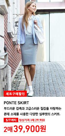 WOMEN PONTE SKIRT 5월 7일까지 기간한정가격 2매 39,900원 (정상가격 1매 29,900원)
