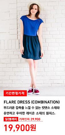 WOMEN FLARE DREES (COMBINATION) 5월 28일까지 기간한정가격 19,900원 (가격인하 29,900원)