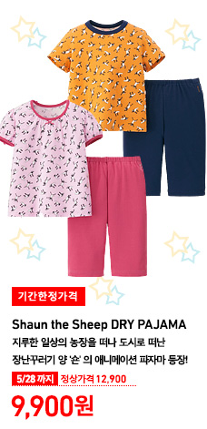 BABY SHAUN THE SHEEP DRY PAJANA 5월 28일까지 기간한정가격 9,900원 (정상가격 12,900원)