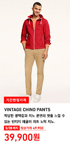 MEN VINTAGE CHINO PANTS 5월 28일까지 기간한정가격 49,900원 (정상가격 39,900원)