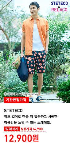 MEN STETECO 5월 28일까지 기간한정가격 12,900원 (정상가격 14,900원)