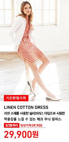 WOMEN LINEN COTTON DRESS 5월 28일까지 기간한정가격 29,900원 (정상가격 39,900원)
