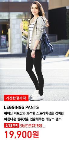 WOMEN LEGGINGS PANTS 5월 28일까지 기간한정가격 29,900원 (정상가격 19,900원)