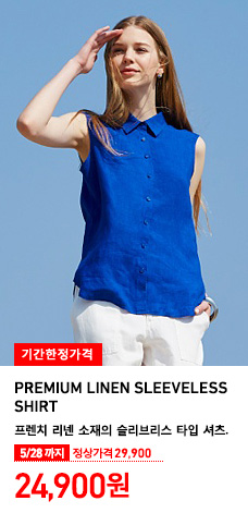WOMEN PREMIUM LINEN SLEEVELESS SHIRT 5월 28일까지 기간한정가격 24,900원 (정상가격 29,900원)