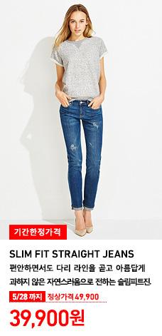 WOMEN SLIM FIT STRAIGHT JEANS 5월 28일까지 기간한정가격 39,900원 (정상가격 49,900원)