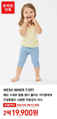 BABY MESH INNER TANK TOP (3P) 온라인 단독 5월 28일까지 2팩 19,900원 (정상가격 1팩 12,900원)