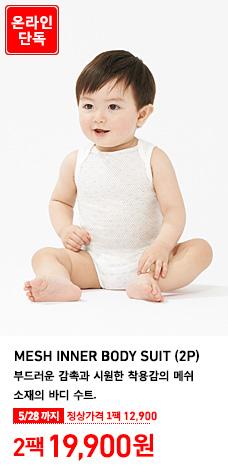 BABY MESH INNER BODY SUIT (2P) 온라인 단독 5월 28일까지  2팩 19,900원 (정상가격 1팩 12,900원)