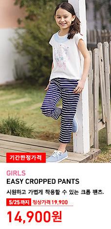 GIRLS EASY CROPPED PANTS 5월 25일까지 기간한정가격 14,900원 (정상가격 19,900원)