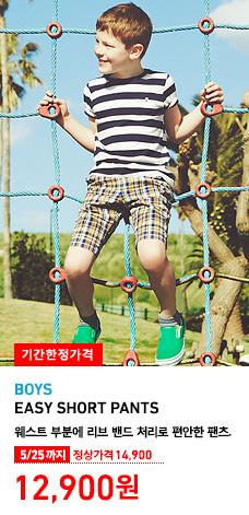 BOYS EASY SHORT PANTS 5월 25일까지 기간한정가격 12,900원 (정상가격 14,900원)