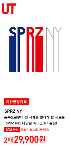 WOMEN MEN SPRZ NY  5월 28일까지 기간한정가격 2매 29,900원 (정상가격 1매 19,900원)