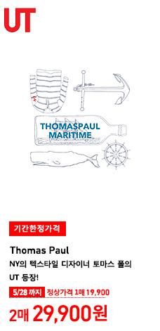 WOMEN THOMAS PAUL, 5월 28일까지 기간한정가격 2매 29,900원 (정상가격 1매 19,900원)