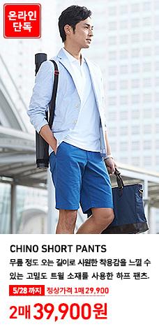 MEN CHINO SHORT PANTS 온라인 단독 5월 28일까지 2매 39,900원 (정상가격 1매 29,900원)