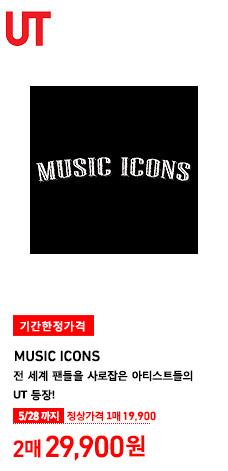 WOMEN MEN MUSIC ICONS 5월 28일까지 기간한정가격 2매 29,900원 (정상가격 1매 19,900원)