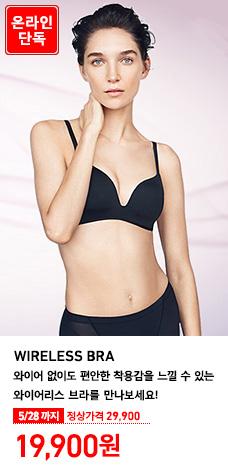 WOMEN WIRELESS BRA 온라인 단독 5월 28일까지 19,900원 (정상가격 29,900원)