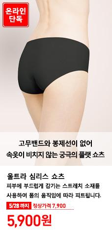 WOMEN 울트라 심리스 쇼츠 온라인 단독 5월 28일까지 5,900원 (정상가격 7,900원)