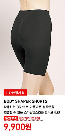 WOMEN BODY SHAPER SHORTS 5월 28일까지 기간한정가격 9,900원 (정상가격 12,900원)