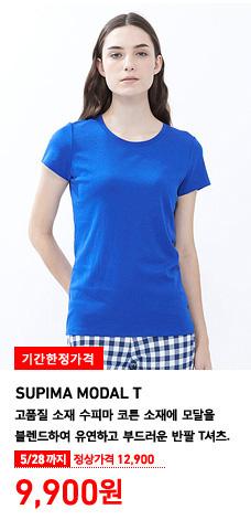 WOMEN SUPIMA MODAL T 5월 28일까지 기간한정가격 9,900원 (정상가격 12,900원)