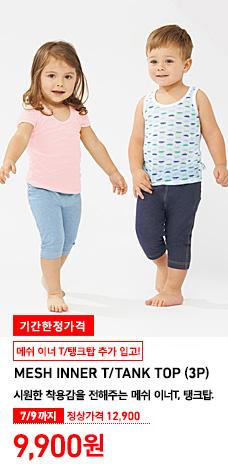 BABY MESH INNER TANK TOP (3P) 7월 9일까지 기간한정가격 9,900원 (정상가격 12,900원)