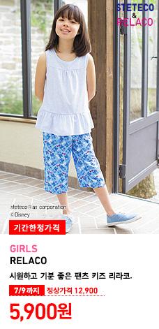 GIRLS RELACO 7월 9일까지 기간한정가격 5,900원 (정상가격 12,900원)