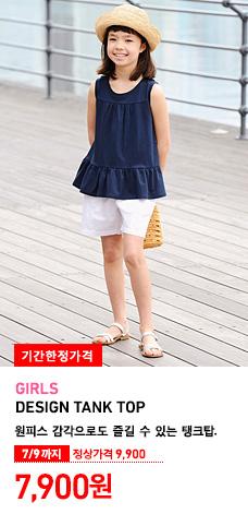 GIRLS DESIGN TANK TOP 7월 9일까지 기간한정가격 7,900원 (정상가격 9,900원)