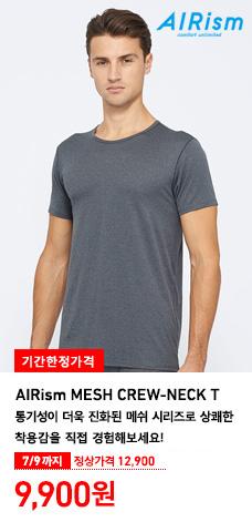 MEN AIRism MESH CREW NECK T 7월 9일까지 기간한정가격 9,900원 (정상가격 12,900원)