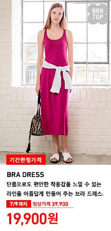 WOMEN BRA DRESS 7월 9일까지 기간한정가격 19,900원 (정상가격 39,900원)