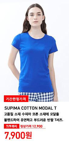 WOMEN SUPIMA MODAL T 정상가격 7월 9일까지 기간한정가격 7,900원 (정상가격 12,900원)