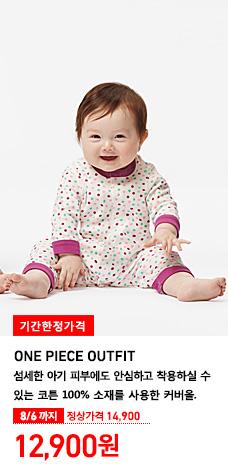 BABY ONE PIECE OUTFIT 8월 6일까지 기간한정가격 12,900원 (정상가격 14,900원)