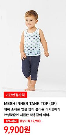 BABY MESH INNER TANK TOP (3P) 8월 6일까지 기간한정가격 9,900원 (정상가격 12,900원)