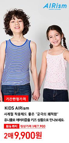 KIDS AIRISM 8월 6일까지 기간한정가격 2매 9,900원 (정상가격 1매 7,900원)