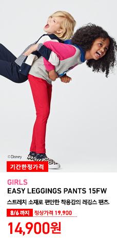 GIRLS EASY LEGGINGS PANTS 15FW 8월 6일까지 기간한정가격 14,900원 (정상가격 19,900원)