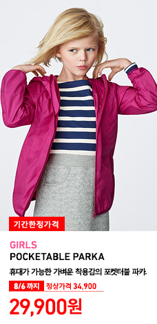 GIRLS POKETABLE PARKA 8월 6일까지 기간한정가격 29,900원 (정상가격 34,900원)