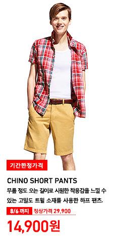 MEN CHINO SHORT PANTS 8월 6일까지 기간한정가격 14,900원 (정상가격 29,900원)